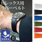 ロレックス向け ラバーバンド TYPE RLX RUBBER 002 腕時計ベルトカシス替えベルト 20mm
