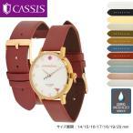 腕時計ベルト バンド 交換 牛革 Kate Spade ケイトスペード用 CASSIS LOIRE X1026H19K