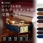腕時計ベルト バンド 交換 ワニ革 カルティエ タンク 用 CASSIS TYPE TNK X2001A68