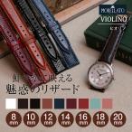 時計 ベルト 腕時計ベルト バンド  リザード MORELLATO モレラート VIOLINO ビオリノ x2053372 8mm 10mm 12mm 14mm 16mm 18mm 20mm