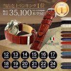 Belt Watch Band - 革ベルト 腕時計 バンド ベルト メンズ 牛革 時計 時計ベルト 腕時計ベルト ベルト交換 時計バンド モレラート BOLLE ボーレ x2269480