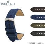 時計 ベルト 腕時計ベルト バンド  ファブリック MORELLATO モレラート SISLEY シスレー x4809b96 18mm 20mm