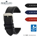 時計 ベルト 腕時計ベルト バンド  ラバー カーボン型押し MORELLATO モレラート CAPOEIRA カポエイラ X4907977 18mm 20mm 22mm
