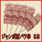 商番608 焼き鳥 ジャンボ豚バラ串1本100g×5本