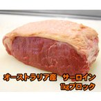 牛肉 ブロック ステーキ ローストビーフ オーストラリア産牛サーロイン1kgブロック 商番1604