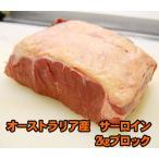 牛肉 ブロック ステーキ ローストビーフ オーストラリア産牛サーロイン2kgブロック 商番1605