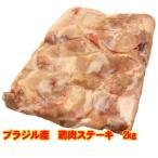 鶏肉 2kg ステーキ ブロック ブラジル産 鶏モモ 2kg バーベキュー から揚げ 煮物 鶏もも 鶏モモ 商番432
