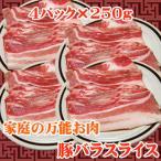 商番1203 11時までの注文で当日発送!(水日祝除く) 家庭料理の万能お肉 豚バラスライス 1kg(250g×4)