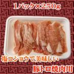 其它 - 商番1202 11時までの注文で当日発送!(水日祝除く) 豚トロ焼肉用 250g