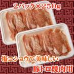 其它 - 商番1202 11時までの注文で当日発送!(水日祝除く) 豚トロ焼肉用 500g(250g×2)