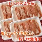 其它 - 商番1202 11時までの注文で当日発送!(水日祝除く) 豚トロ焼肉用 1kg(250g×4)