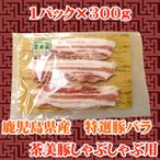 商番1507 鹿児島産ブランド豚 茶美豚 バラ肉しゃぶしゃぶ用 300g