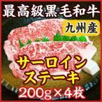 ショッピングお中元 お中元 ギフト 九州産 A5・A4最高級黒毛和牛サーロインステーキ 200g×4枚