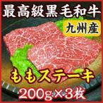 九州産 A5・A4最高級黒毛和牛モモステーキ 200g×3枚 送料無料