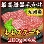 ショッピングお中元 お中元 ギフト 九州産 A5・A4最高級黒毛和牛モモステーキ 200g×4枚