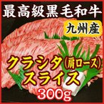 お中元 ギフト 九州産 A5・A4最高級黒毛和牛クラシタ(肩ロース) すき焼き・しゃぶしゃぶ用スライス 300g