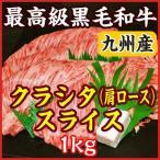 お中元 ギフト 九州産 A5・A4最高級黒毛和牛クラシタ(肩ロース) すき焼き・しゃぶしゃぶ用スライス 1kg
