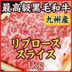 お中元 ギフト 九州産 A5・A4最高級黒毛和牛リブロース すき焼き・しゃぶしゃぶ用スライス 1kg