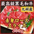 ショッピングお中元 お中元 ギフト 九州産 A5・A4最高級黒毛和牛赤身 スライス(すき焼き・しゃぶしゃぶ用) 300g