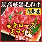 お中元 ギフト 九州産 A5・A4最高級黒毛和牛赤身 スライス(すき焼き・しゃぶしゃぶ用) 500g