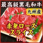 お中元 ギフト 九州産 A5・A4最高級黒毛和牛赤身 スライス(すき焼き・しゃぶしゃぶ用) 1kg