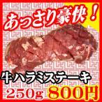 商番1104 牛ハラミステーキ 250g