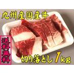 国産牛 切り落とし(こま切れ) 1kg(250g×4パック) /九州産/焼肉/牛丼/炒め/すき焼き