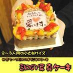 世界に一つだけのオリジナル写真ケーキ SSサイズ(12cm×12cm) 2〜3人用 (生クリーム・生チョコレート)