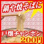 商番1512 戸畑チャンポン(鍋料理) 1玉