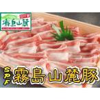 ショッピングバラ 贈答にも最適健康豚! 霧島山麓SPF豚バラスライス 300g 送料無料