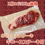 商番1113 牛ロースステーキ(輸入) 1枚200g