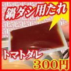 商番516 特製トマト鍋の素(洋風鍋・もつ鍋用)