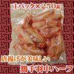 商番1306 11時までの注文で当日発送!(水日祝除く) 唐揚げに最適 鶏手羽中ハーフ 250g