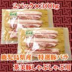 商番1507 鹿児島産ブランド豚 茶美豚 バラ肉しゃぶしゃぶ用 600g