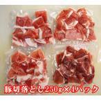 腿肉 - 商番1204 11時までの注文で当日発送!(水日祝除く) 豚切落とし 1kg(250g小分けパック)