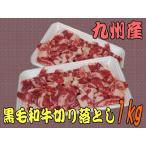 肩腹肉 - 国産牛 黒毛和牛 切り落とし(こま切れ) 1kg(250g×4パック) /国産牛/焼肉/牛丼/炒め