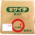 【事業所配送(個人宅不可)】 ★業務用★ キサイチ 醸造酢 R-4 20L キュービー缶