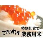 ビックリするほど美味しくて、安い!! 自慢の特別仕立ての業務用米 精米30kg (業務用)