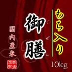 【10kgx2袋ごとに送料無料】生活応援米の決定版 『もち入り 御膳』10kg ※もち米が3割入っております。 10kg 長期保存包装 選択可能