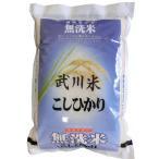 新米 無洗米 5kg コシヒカリ 山梨県産 無洗米 武川米 令和2年産 予約販売