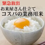 お米屋さん仕立ての業務用 お米 30kg ビックリするほど美味しくて、安い!!