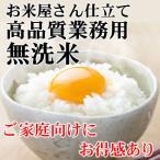 お米屋さん仕立ての業務用 無洗米 30kg ビックリするほど美味しくて、安い!!