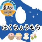 【事業所配送(個人宅不可)】 新米 無洗米 令和2年産 北海道産 はくちょうもち 10kg