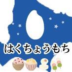 ☆★もち米フェア★☆30年産北海道産はくちょうもち JA米(白米)30kg