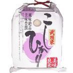 【送料無料】特A受賞 新米 28年産山梨県産武川米コシヒカリ 10kg