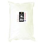 米粉工房 国内産 米の粉(上新粉・米粉)10kgx2袋 長期保存包装  製粉平均粒度の指定可能