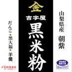 古代米 黒米の米粉 (国内産100%)お徳用 900gパック (投函便対応)