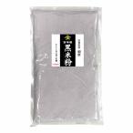 古代米 黒米の米粉 10kg(山梨県産朝紫)長期保存包装