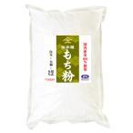 米粉工房 国内産 もち粉(白玉粉・求肥粉)5kgx1袋 長期保存包装  製粉平均粒度の指定可能