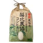 コシヒカリ 米5kg 山梨県産 特別栽培米 梨北農協 令和元年産